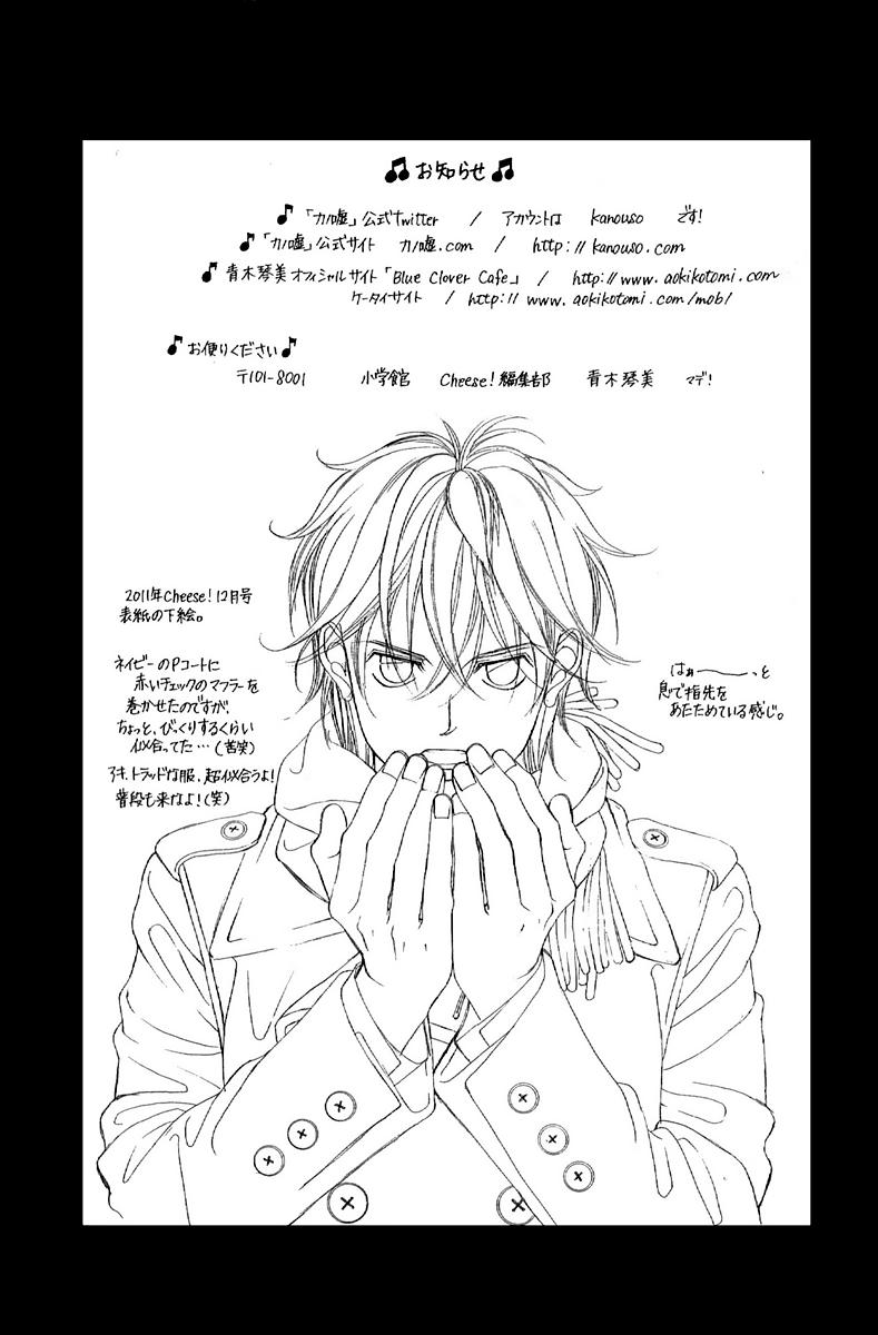Kanojo wa Uso wo Aishisugiteru – Chapter 25