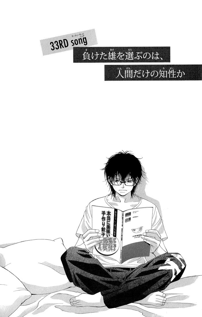 Kanojo wa Uso wo Aishisugiteru – Chapter 33