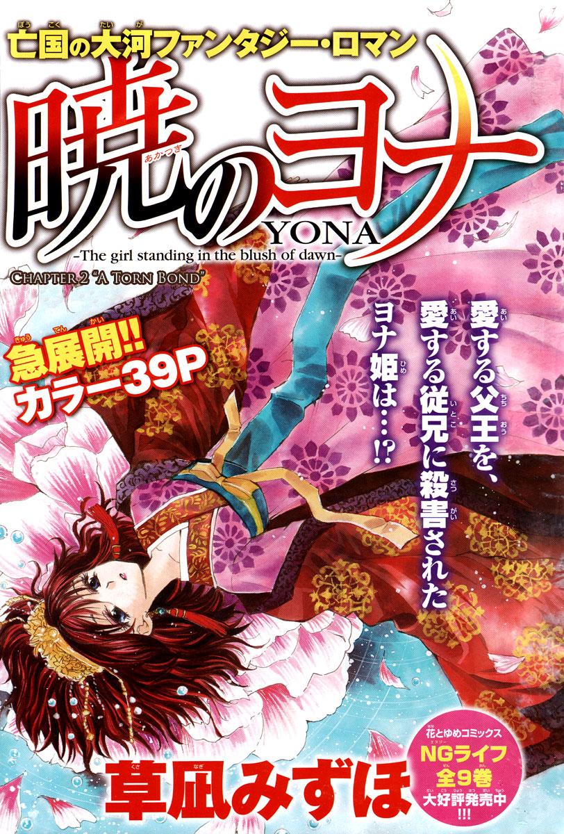 Akatsuki no Yona – 002_ A Torn Bond