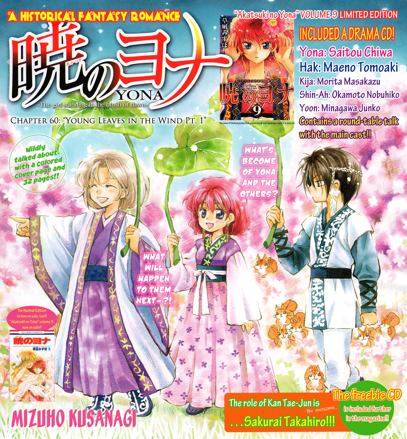 Akatsuki no Yona – 060_ Young Leaves in the Wind, Part 1