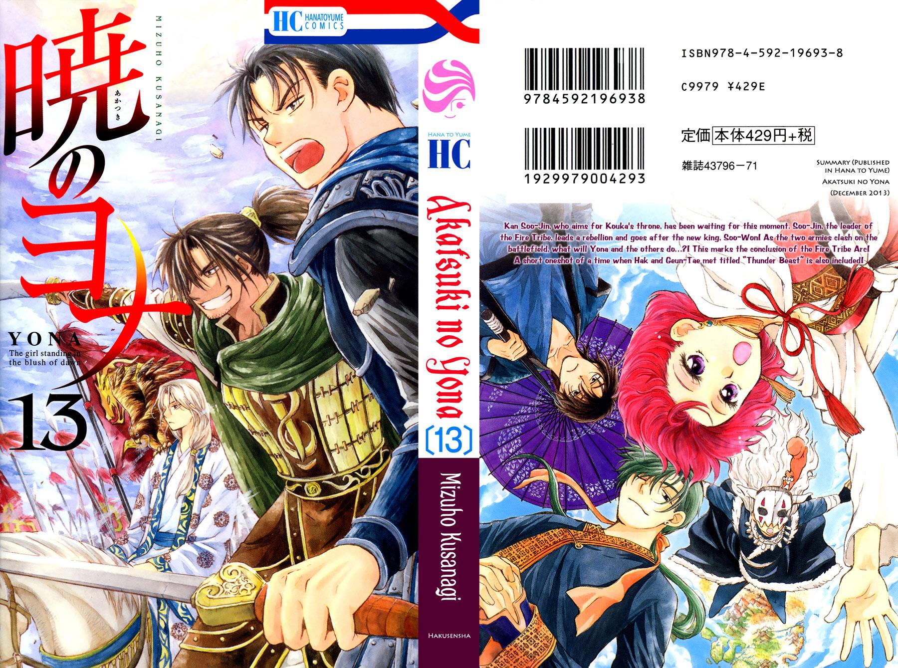 Akatsuki no Yona – 071_ The Sky's Baton of Command