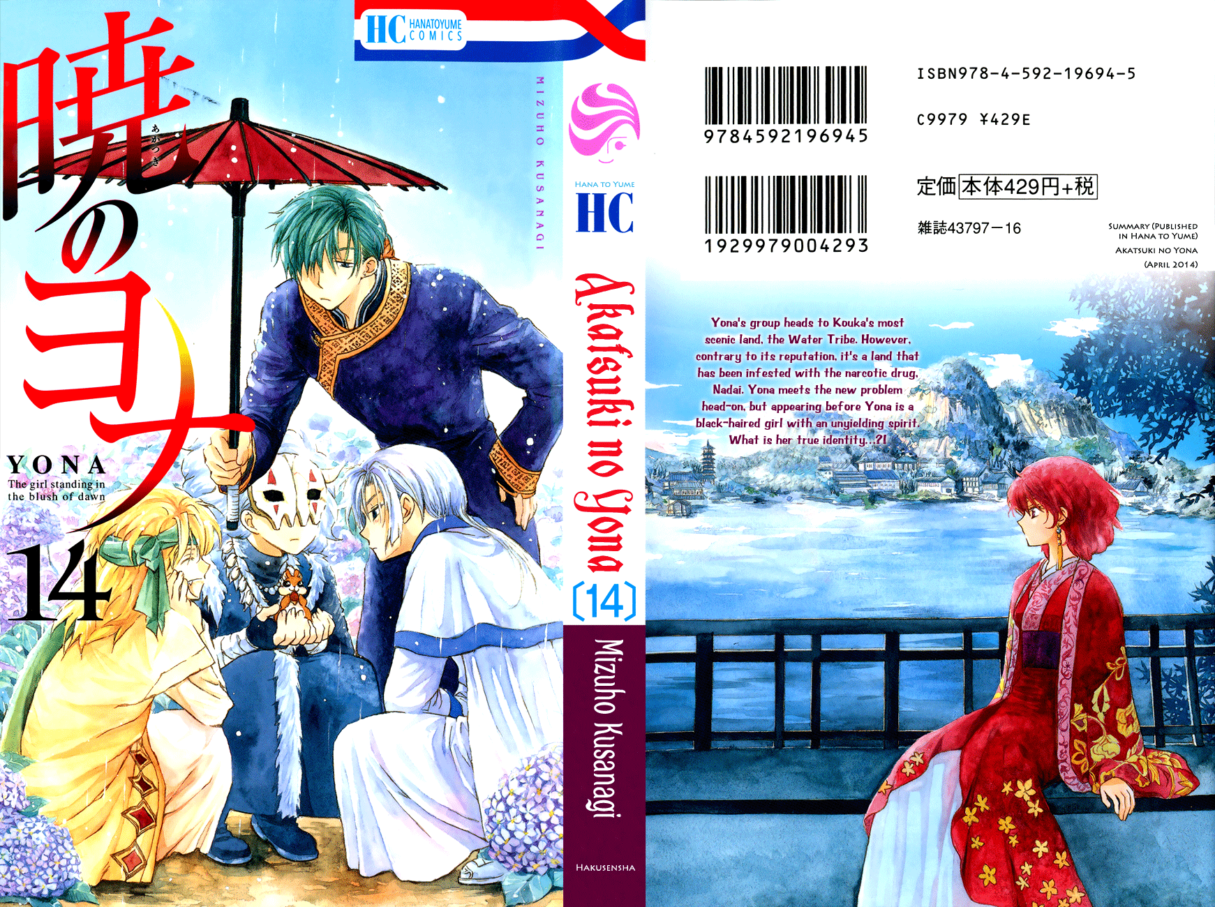 Akatsuki no Yona – 077_ A Town Drenched in Drizzle