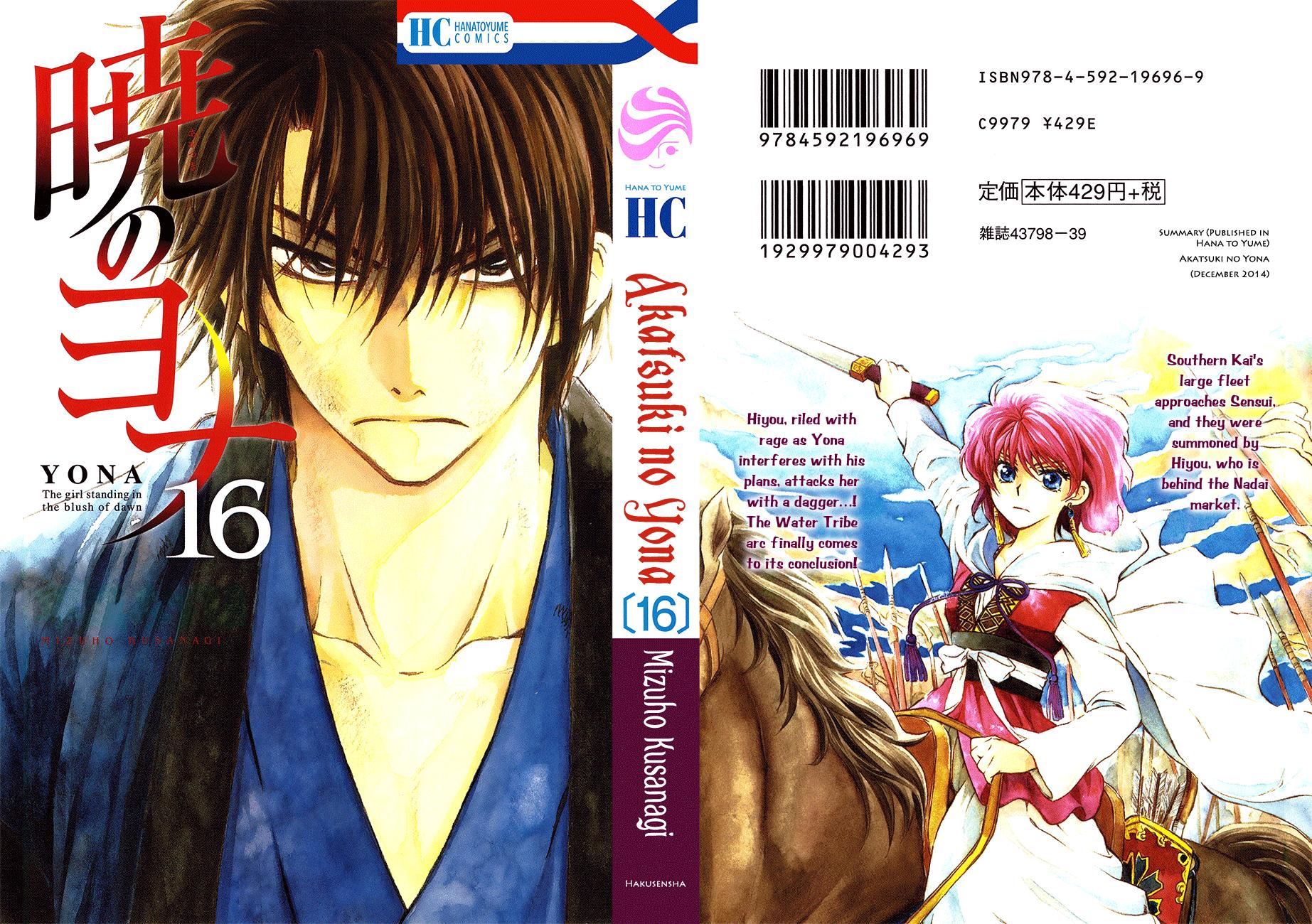 Akatsuki no Yona – 089_ The Unseen Face of an Ally