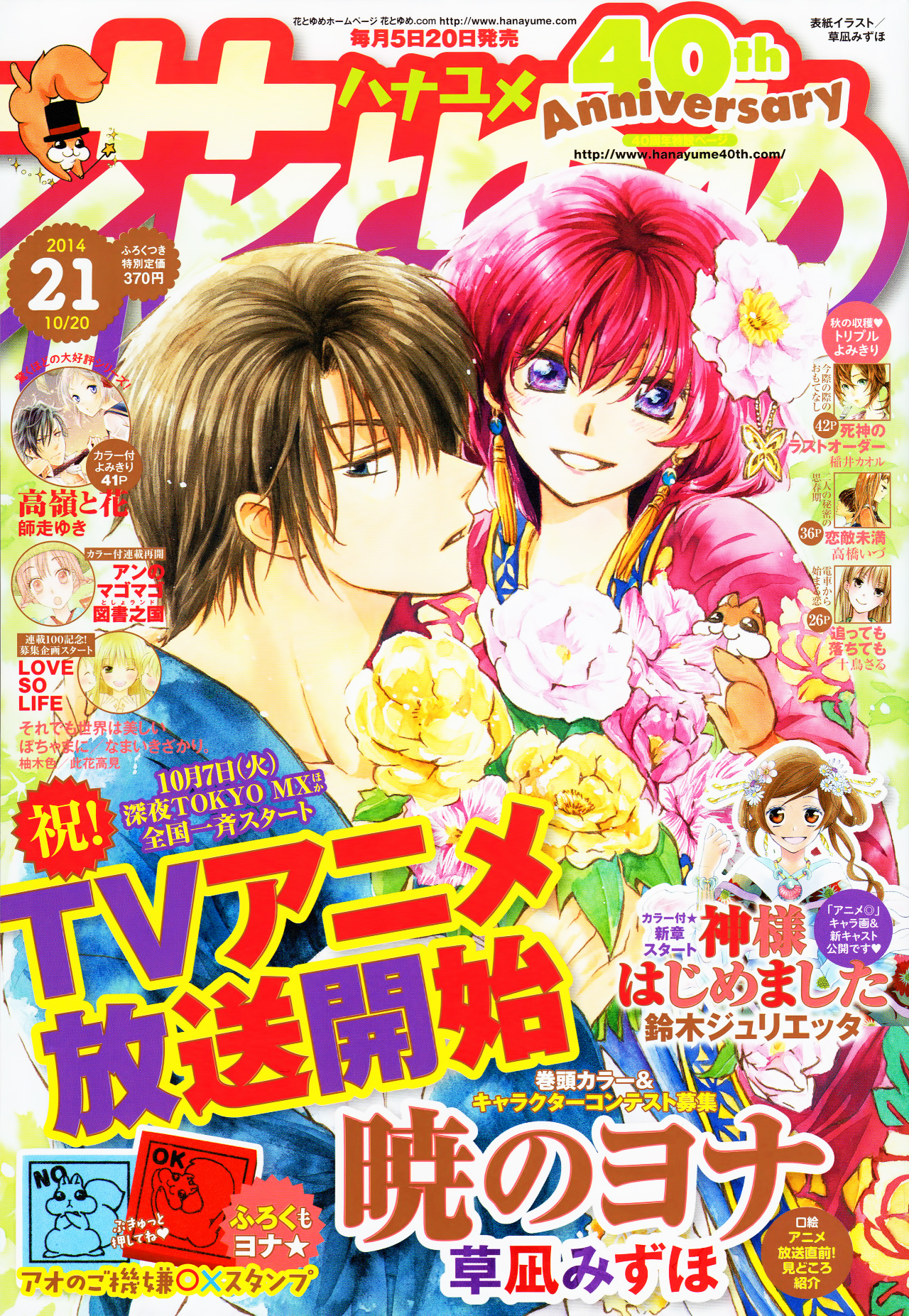 Akatsuki no Yona – 095_ The Boy from Another Land