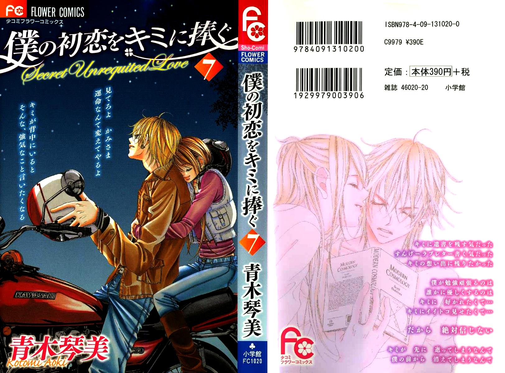 Boku no Hatsukoi Kimi ni Sagasu – 034_ Brief Encounter