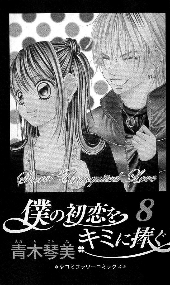 Boku no Hatsukoi Kimi ni Sagasu – 039_ Awareness