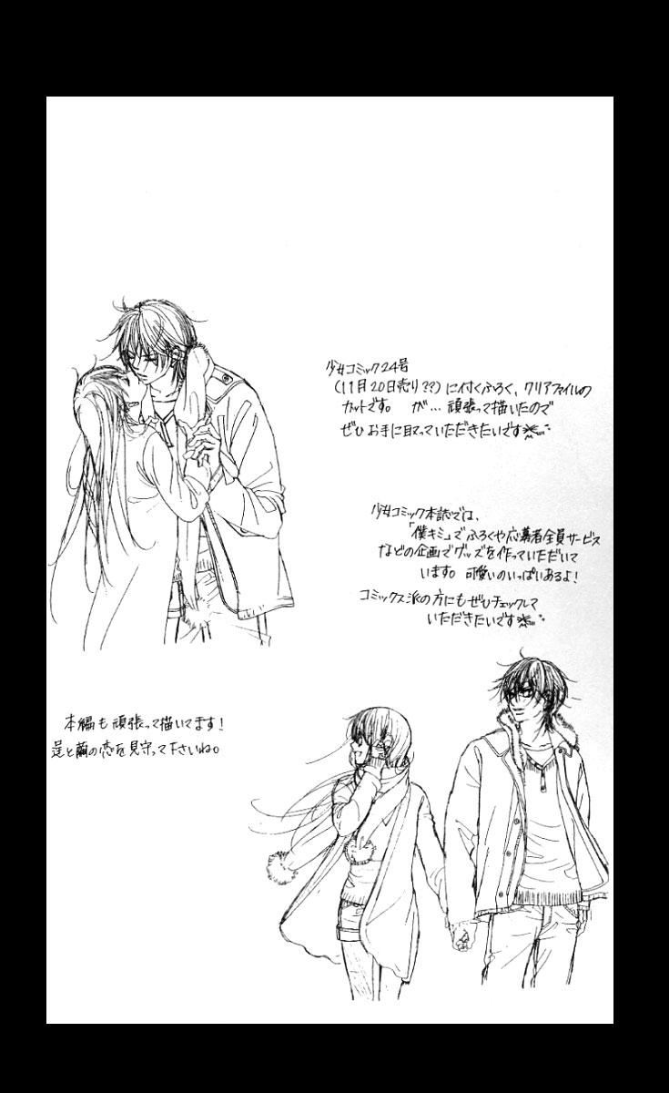 Boku no Hatsukoi Kimi ni Sagasu – 047_ Hope