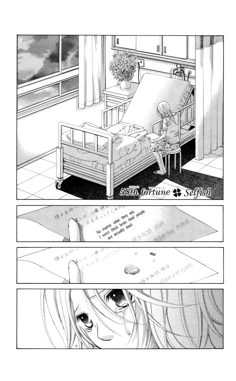 Boku no Hatsukoi Kimi ni Sagasu – 058_ Selfish