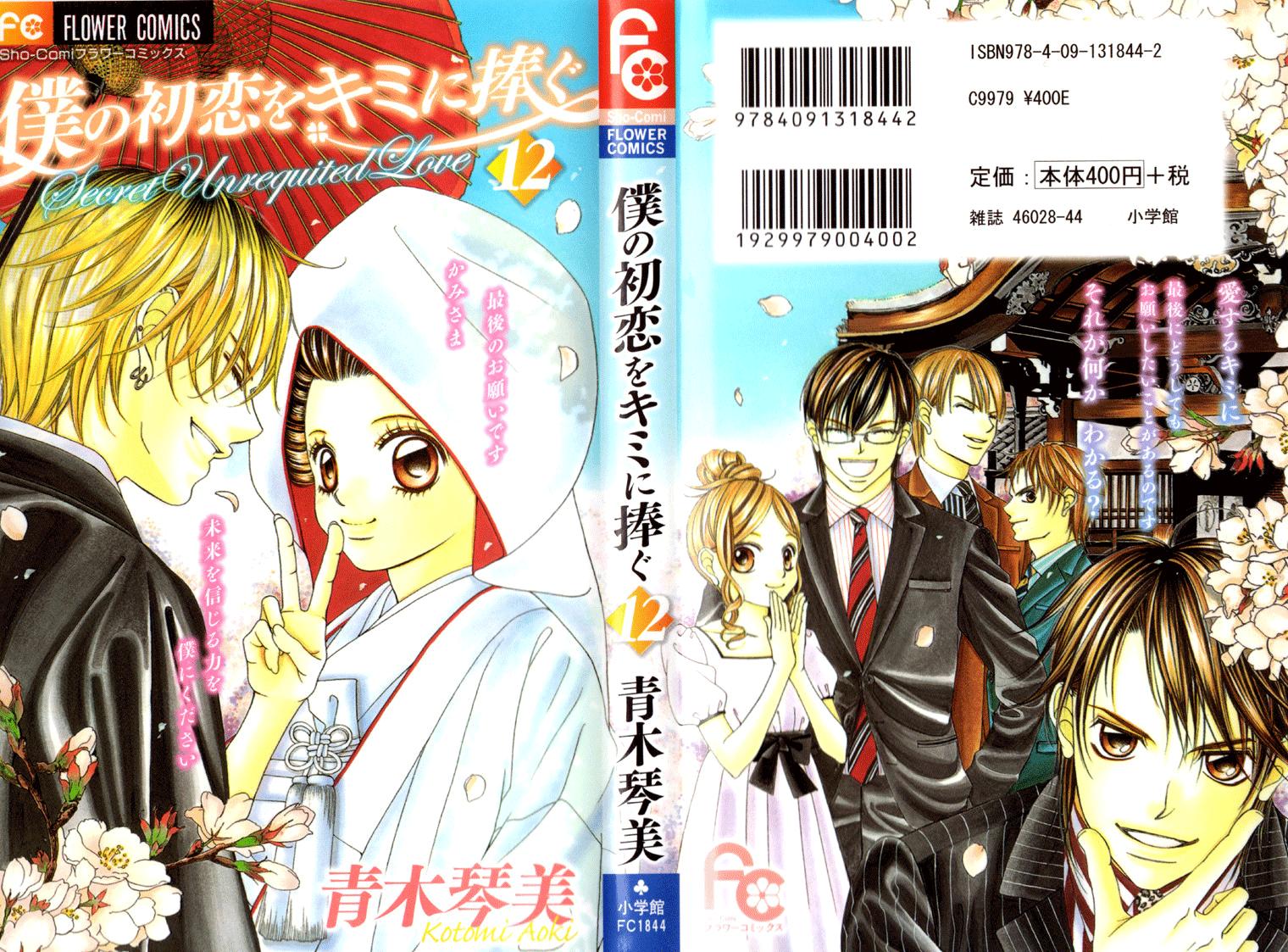 Boku no Hatsukoi Kimi ni Sagasu – 062_ Blood Path