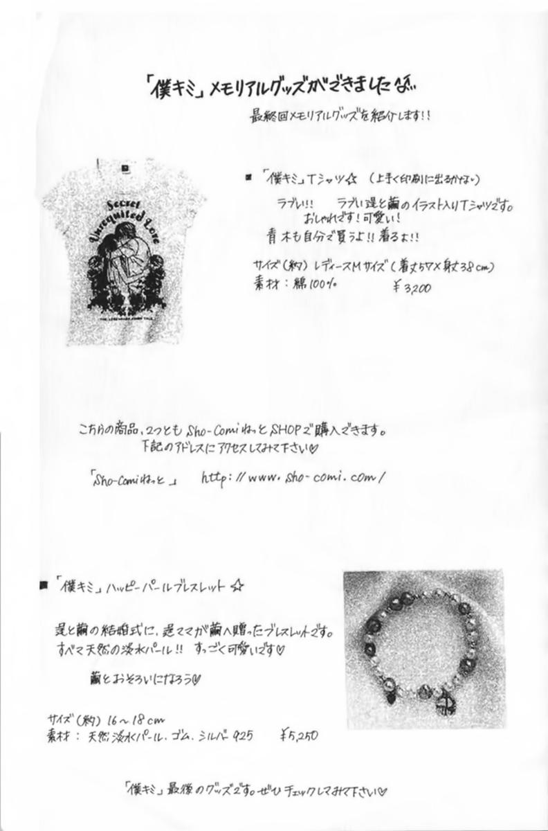 Boku no Hatsukoi Kimi ni Sagasu – 067_ Last Fortune_ Will