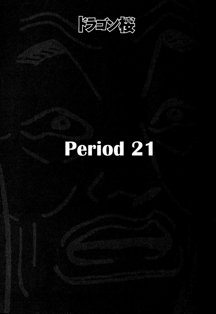 Dragon Zakura – 021_ Lesson Reform