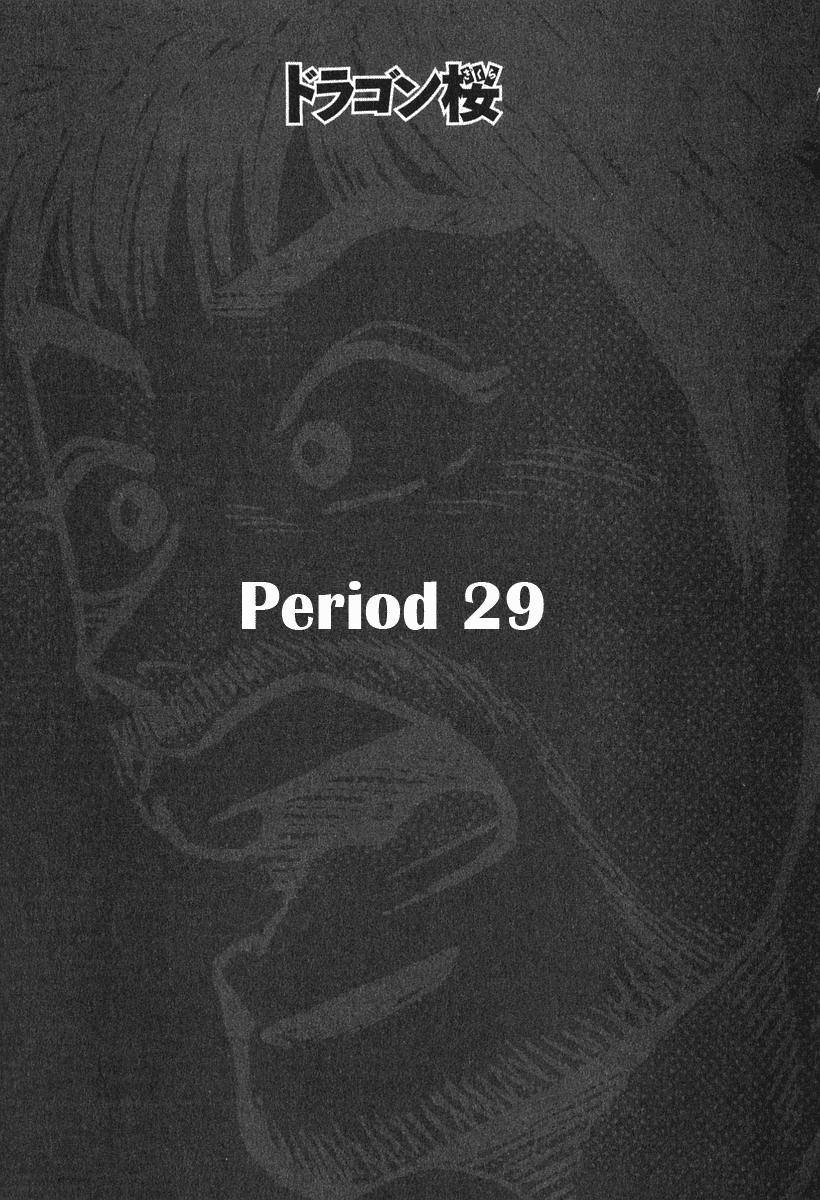 Dragon Zakura – 029_ The Spirit of the Challenge