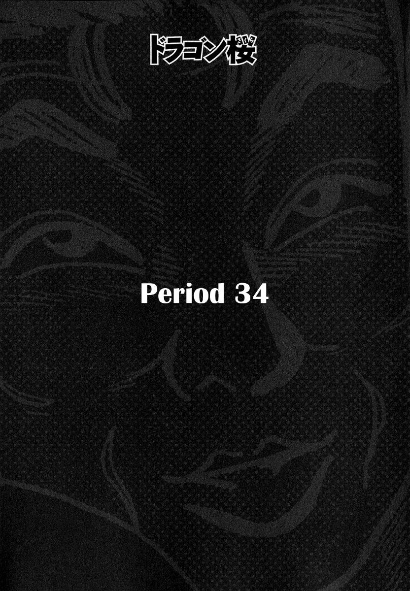 Dragon Zakura – 034_ Four Paneled Manga_!