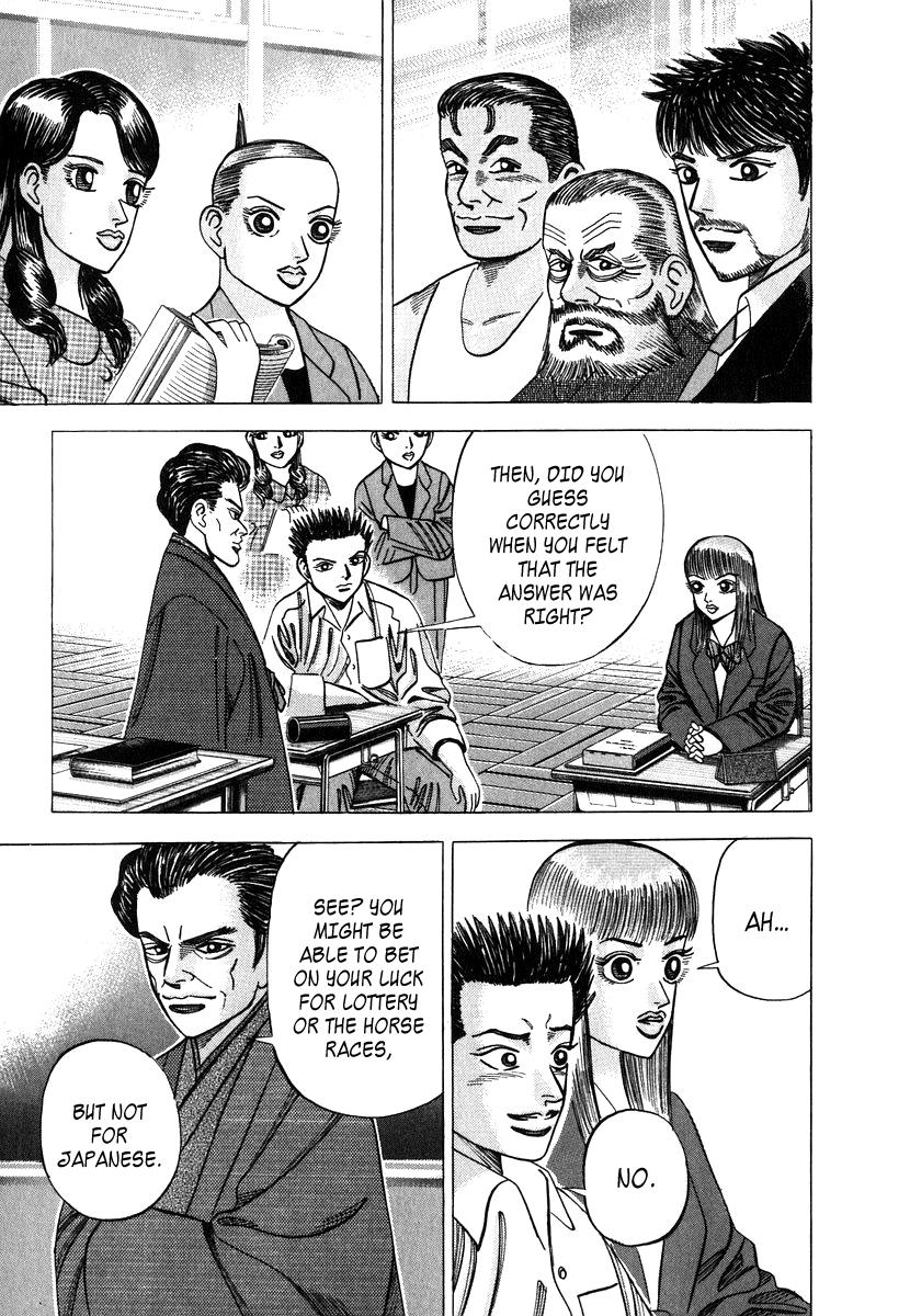 Dragon Zakura – 040_ Arrival of the Japanese Language Teacher, Akutayama-Sensei!!!