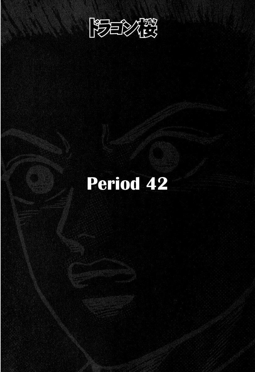 Dragon Zakura – 042_ Potato
