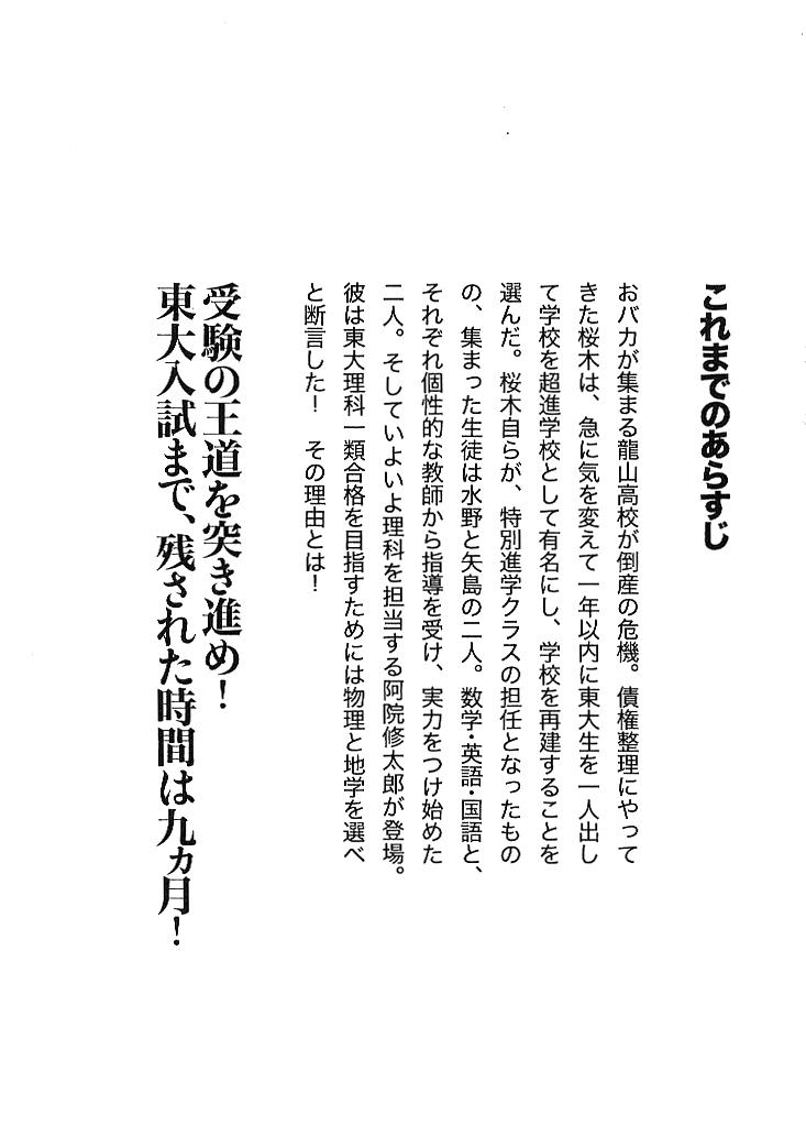 Dragon Zakura – 060_ Institute of Abe Shutaro