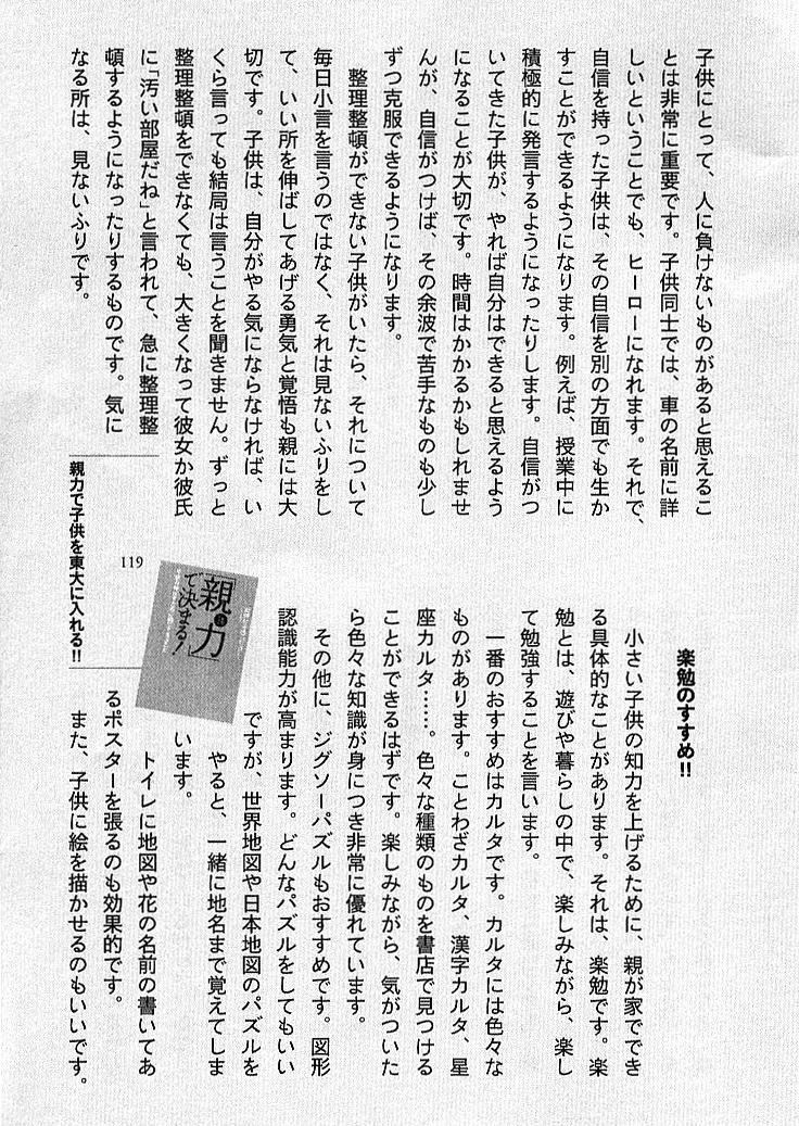 Dragon Zakura – 064_ Memory Tree