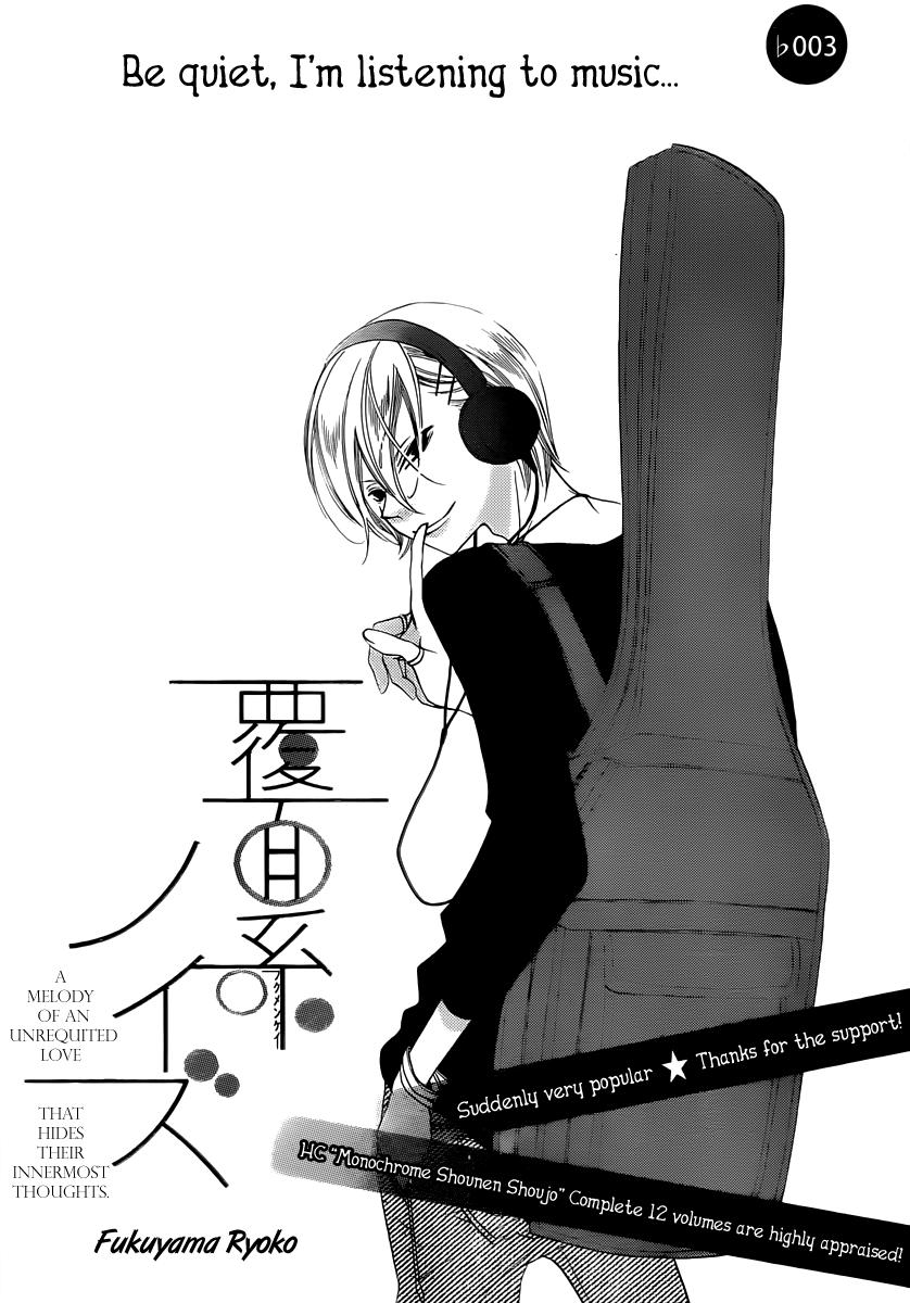 Fukumenkei Noise – 003