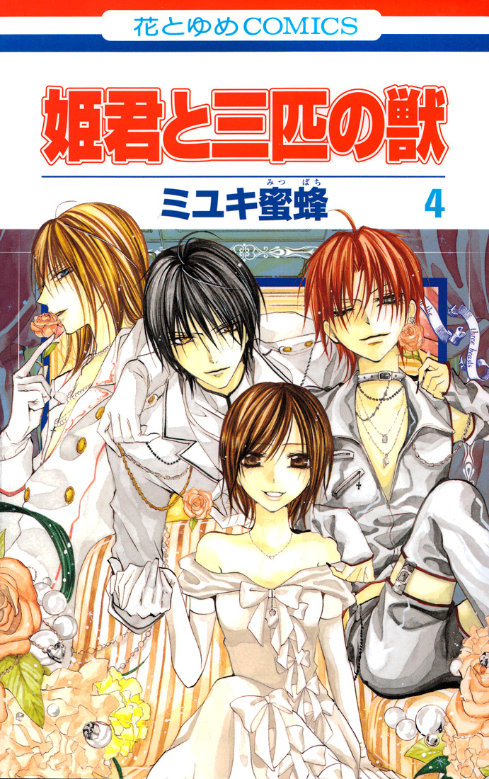 Himegimi to Sanbiki no Kemono – Chapter 09