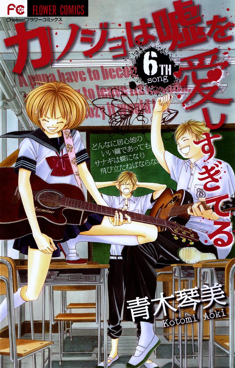 Kanojo wa Uso wo Aishisugiteru – Chapter 21a