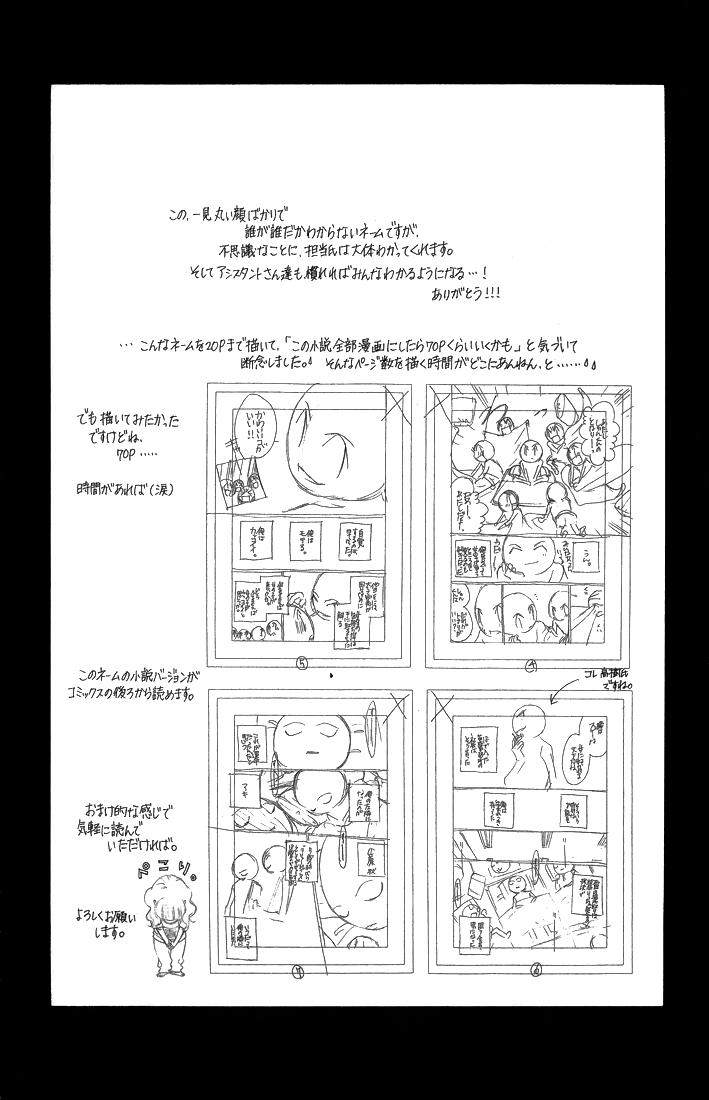 Kanojo wa Uso wo Aishisugiteru – Chapter 31.5