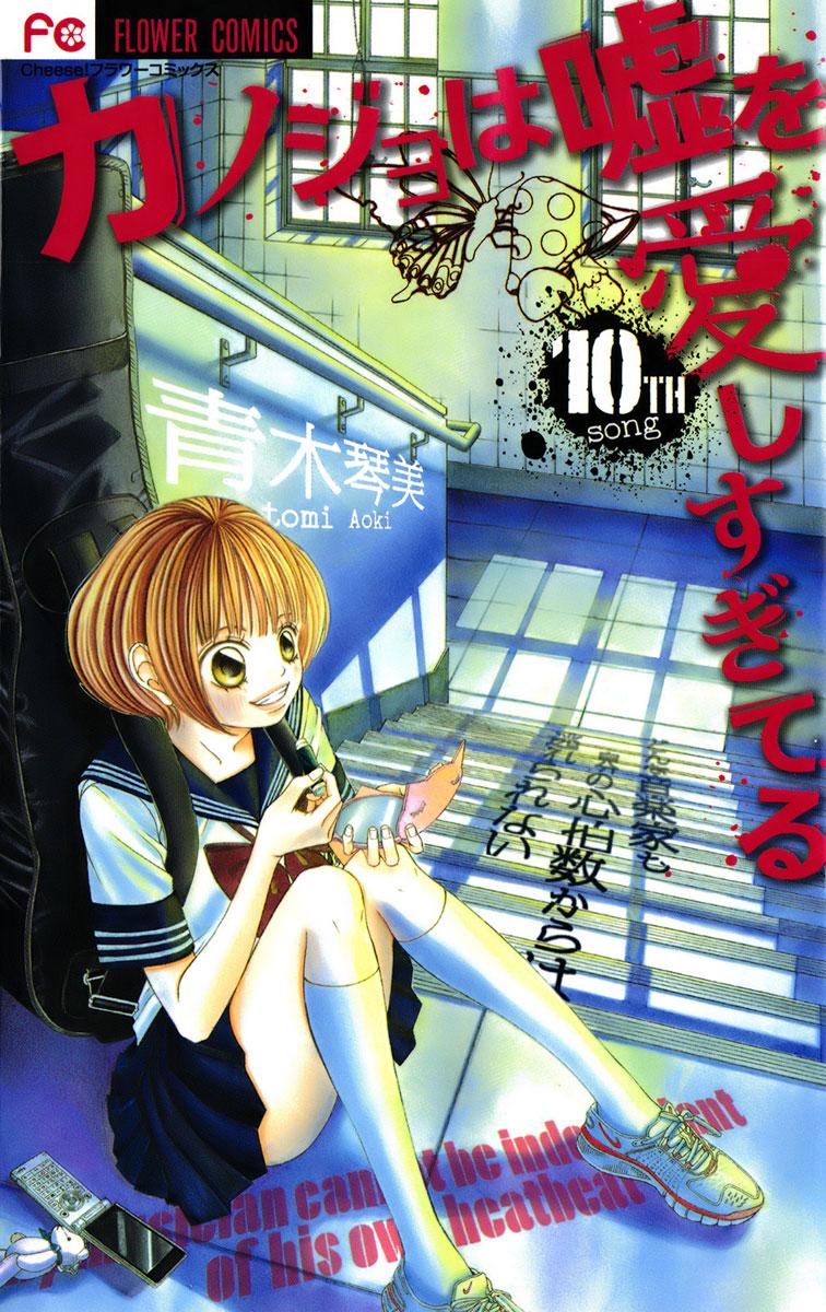 Kanojo wa Uso wo Aishisugiteru – Chapter 37