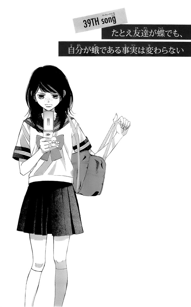Kanojo wa Uso wo Aishisugiteru – Chapter 39