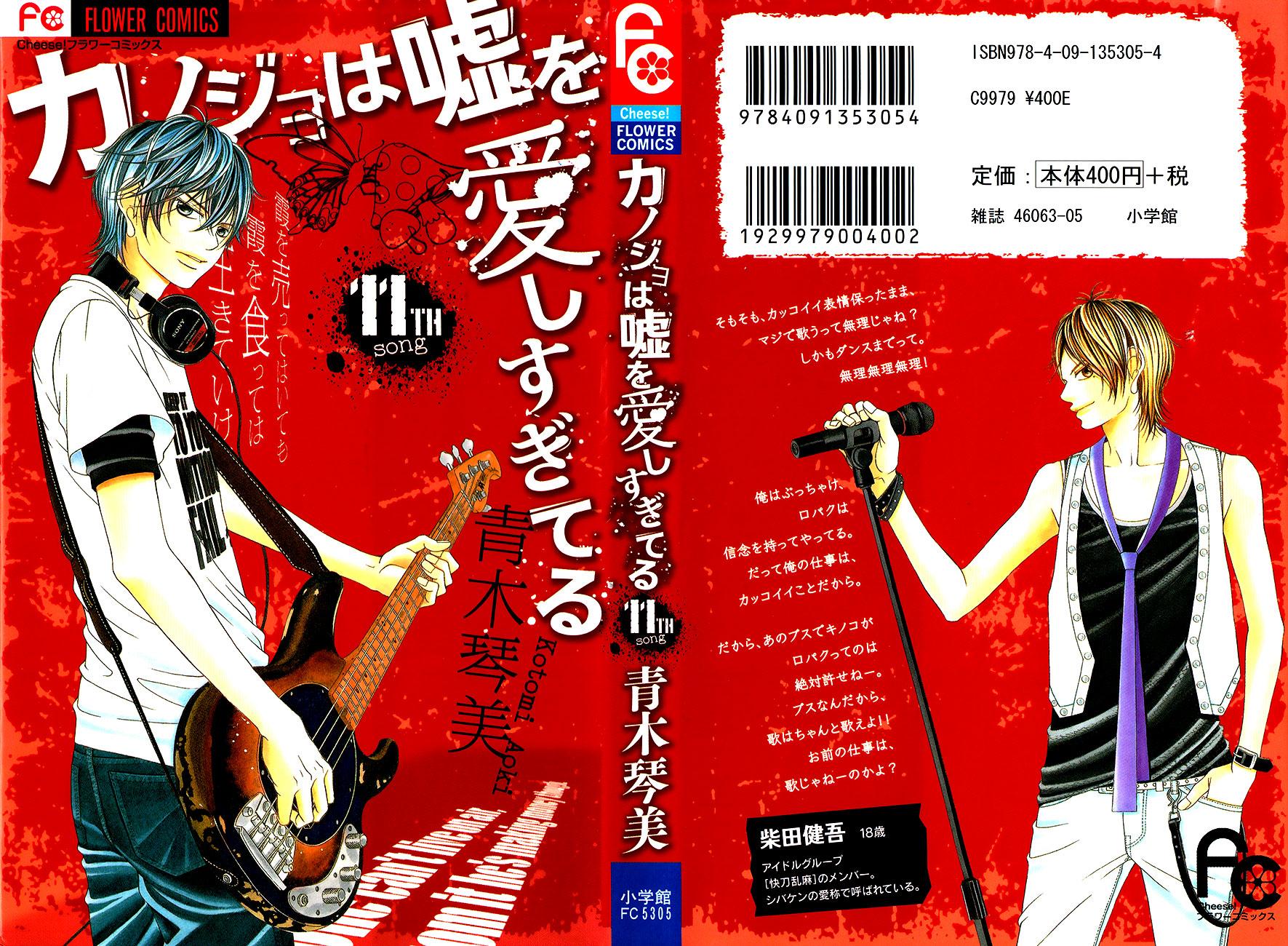 Kanojo wa Uso wo Aishisugiteru – Chapter 42
