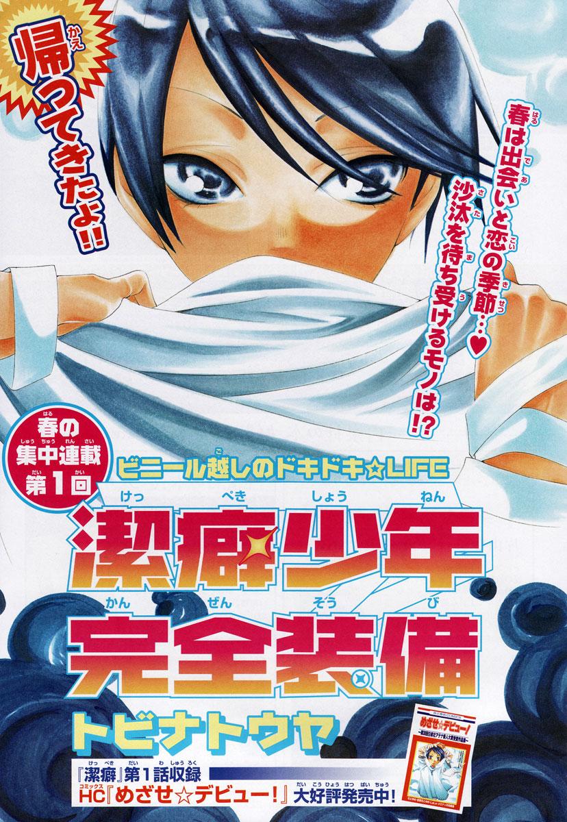 Keppeki Shounen Kanzen Soubi – Episode 10 (End)