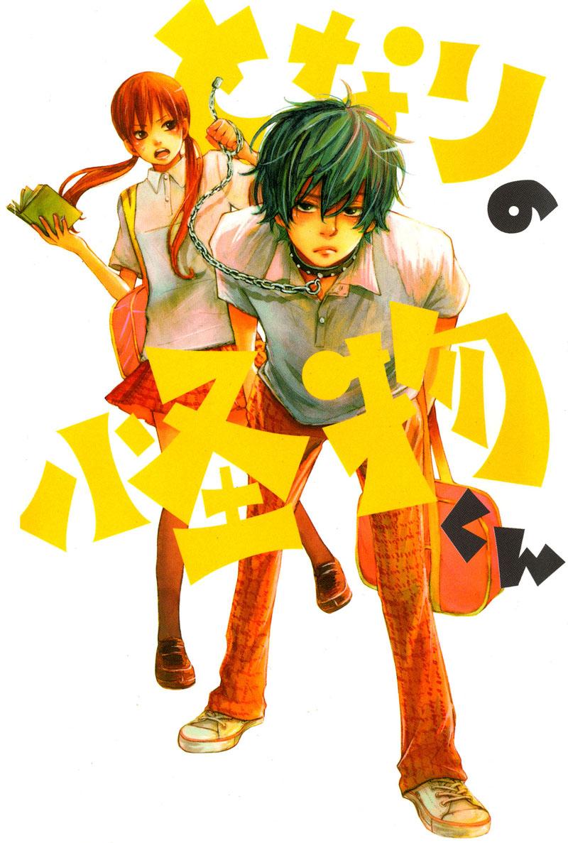 Tonari no Kaibutsu-kun – 005_ An Explosion In Popularity