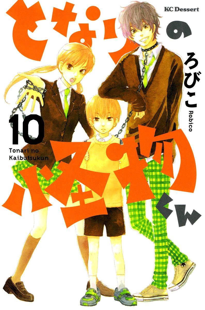 Tonari no Kaibutsu-kun – 037_ Yuuzan's Story