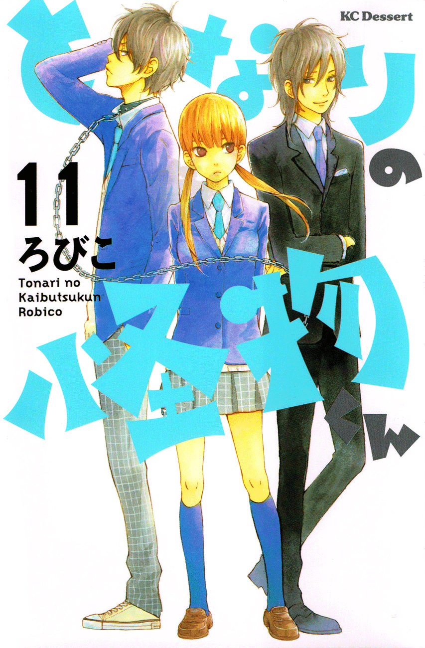 Tonari no Kaibutsu-kun – 041_ Two Weeks Later