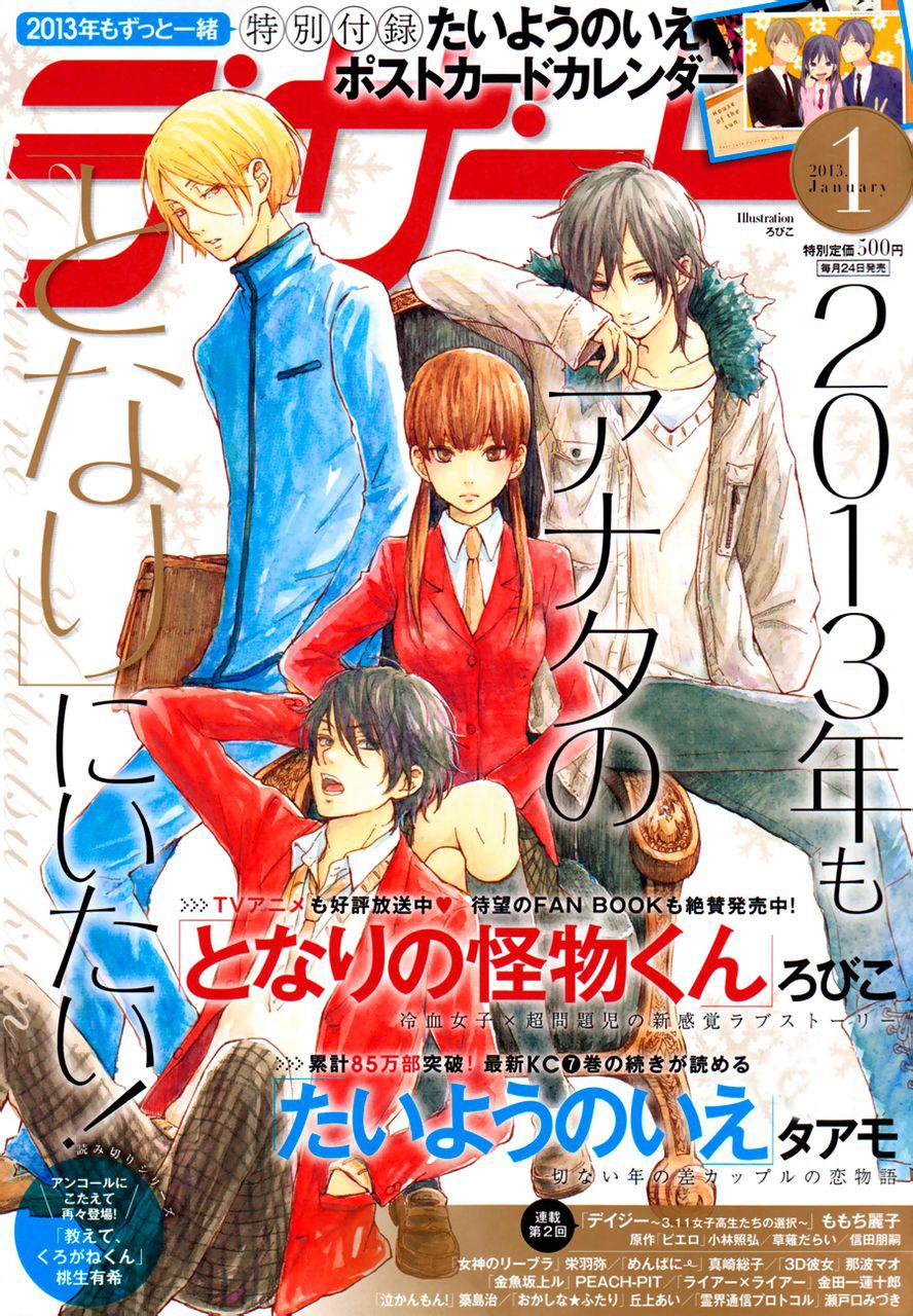 Tonari no Kaibutsu-kun – 044_ Yamaken and Shizuku