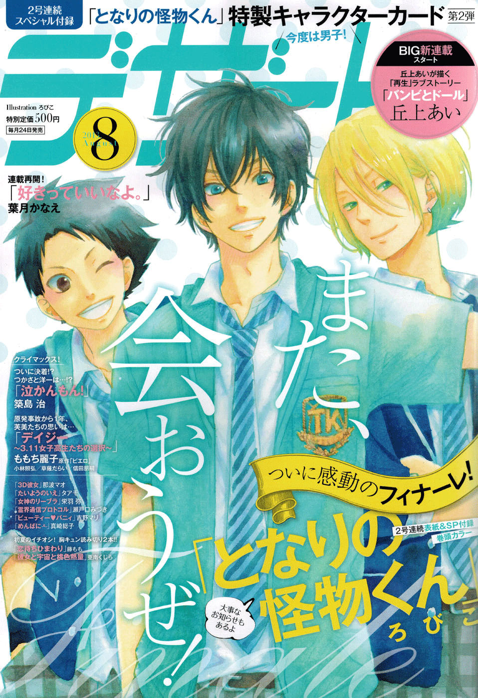 Tonari no Kaibutsu-kun – 045_ The Warm Dawn