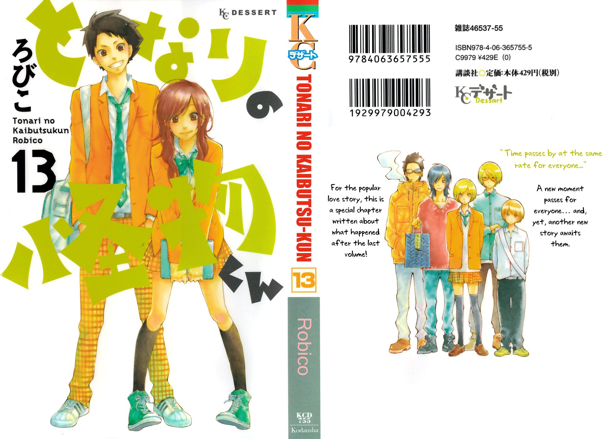 Tonari no Kaibutsu-kun – Side Story 1_ Sasayan-kun's Story 2