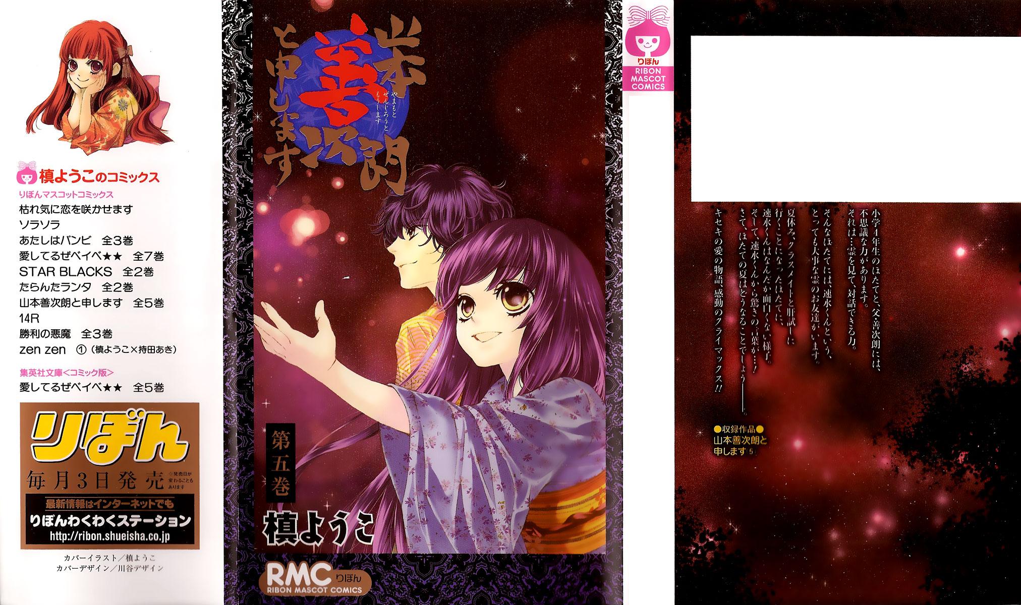 Yamamoto Zenjirou to Moushimasu – Chapter 18c (end)